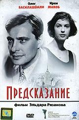 Предсказание(Эльдар Рязанов) [1993 г., Мелодрама, DVD9]